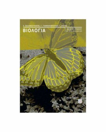 biologia c lykeiou metaixmio 9789603752936 tetragono 1