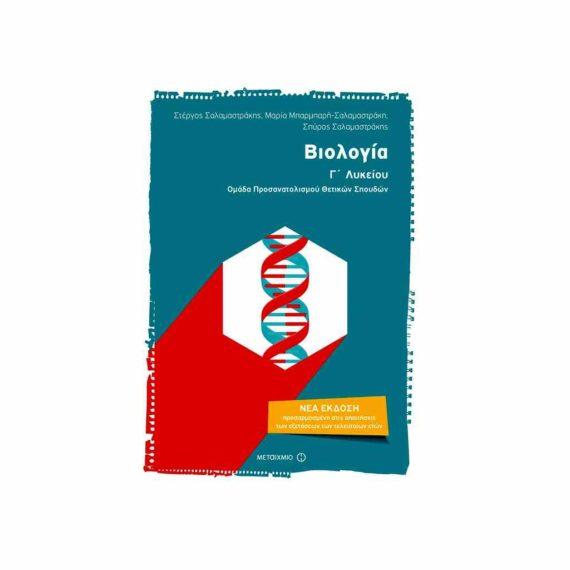 biologia kateuthinshs c lykeiou metaixmio9786180313215 tetragono 1