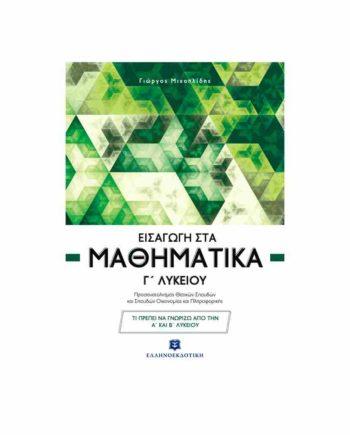 eisagwgi sta mathimatika c lykeiou ellinoekdotiki mixahlidhs tetragono