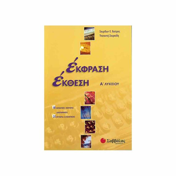 ekfrash ekthesh a teyxos a lykeiou savalas 9789604230778 tetragono 1
