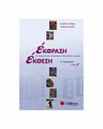 ekfrash ekthesh a teyxos b lykeiou savalas 9789604606399 tetragono 1