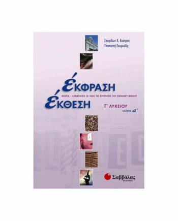 ekfrash ekthesh a teyxos c lykeiou savalas 9789604605835 tetragono 1