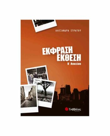 ekfrash ekthesh b lykeiou savalas 9789604498697 tetragono 1