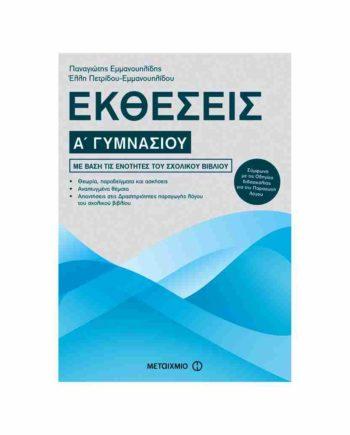 ektheseis a gymnasiou metaixmio emmanouhlidhs petridou tetragono