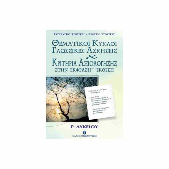 ekthesi kritiria axiologhshs c lykeiou ellinoekdotiki tsoureas tetragono