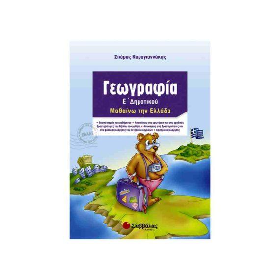 geografia mathainw thn ellada savalas e dhmotikou karagiannakis tetragono