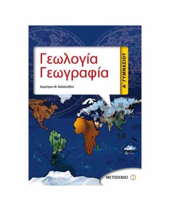 geologia geografia a gymnasiou metaixmio kalaitzidis tetragono