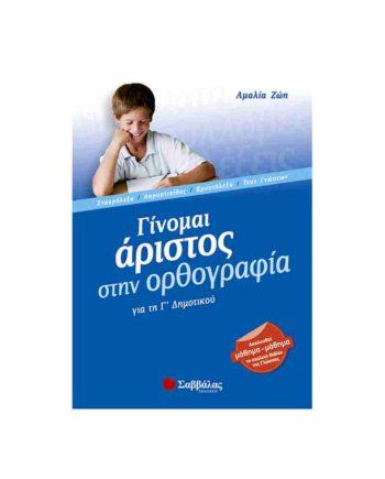 ginomai aristos sthn orthografia savalas g dhmotikou zoi amalia tetragono