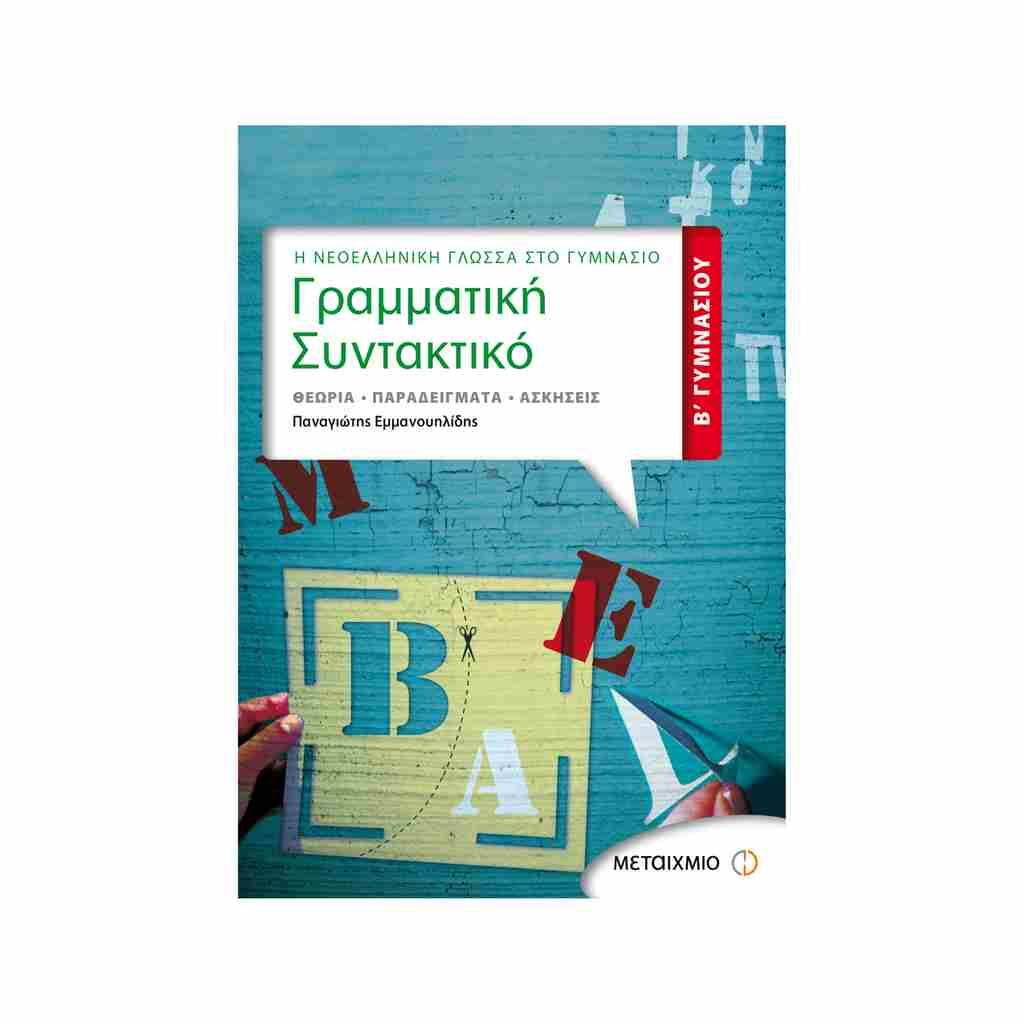 Γραμματική - Συνταντικό Β  Γυμνασίου ΜΕΤΑΙΧΜΙΟ - Βιβλιοπωλείο Τετράγωνο 8124bc59131