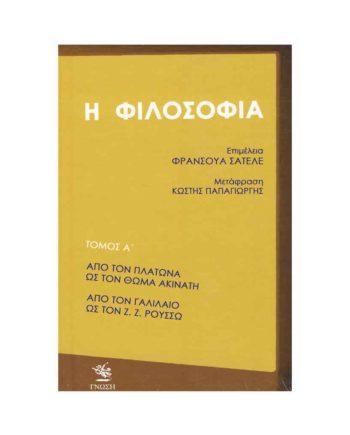 h filosofia ekdoseis gnwsh 9789602352557 tetragono 1