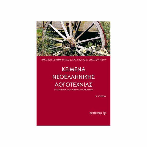 keimena neoellhnikhs logotexnias b lykeiou metaixmio 9789603755593 tetragono 1