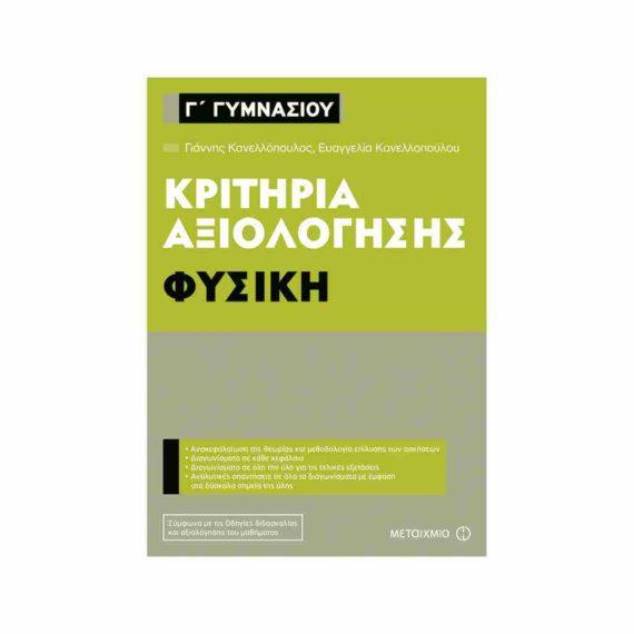 kritiria axiologhshs fysikh c gymnasiou metaixmio kanellopoulos kanellopoulou tetragono