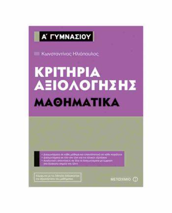 kritiria axiologisis mathimatika a gymnasiou metaixmio hliopoulos tetragono