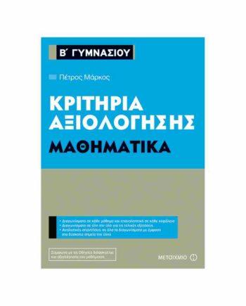 kritiria axiologisis mathimatika b gymnasiou metaixmio markos tetragono