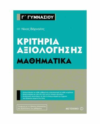 kritiria axiologisis mathimatika g gymnasiou metaixmio barnalhs tetragono
