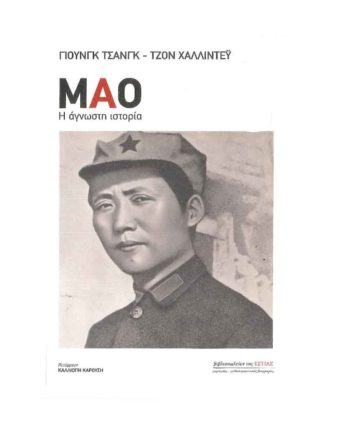 mao i agnosti istoria tsangk estia tetragono 1