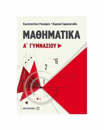 mathimatika a gymnasiou metaixmio rekoumhs sfakianoudi tetragono