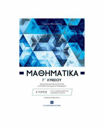 mathimatika a tomos c lykeiou ellinoekdotiki mixahlidhs tetragono