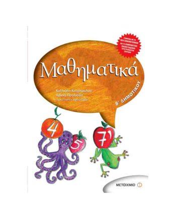 mathimatika b dhmotikou metaixmio kourkoulou pouliasi tetragono