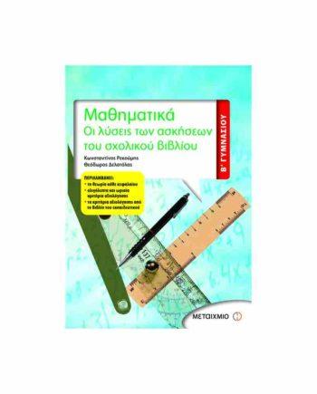 mathimatika b gymnasiou metaixmio rekoumhs delatolas tetragono
