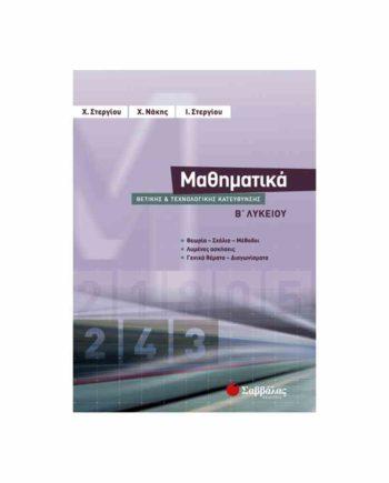 mathimatika b lykeiou kateuthunshs savalas 9789604499779 tetragono 1