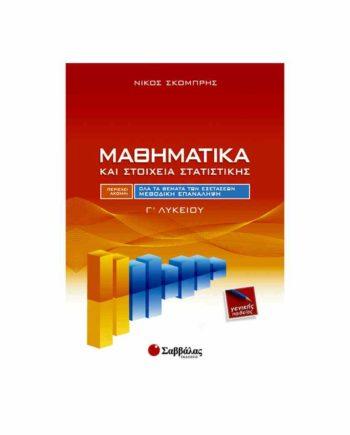 mathimatika c lykeiou savalas 9789604497492 tetragono 1