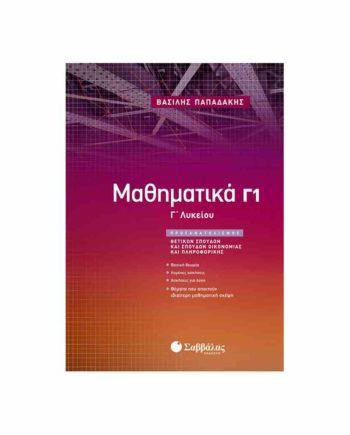 mathimatika c1 lykeiou kateuthunshs papadakis savalas 9789604933938 tetragono 1