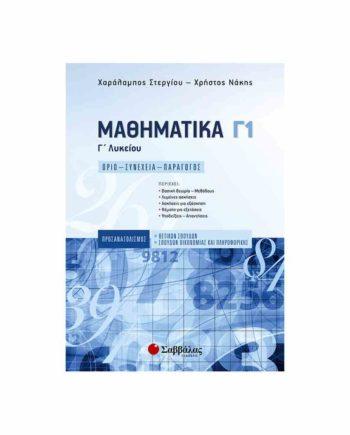 mathimatika c1 lykeiou kateuthunshs stergiou nakis savalas 9789604933396 tetragono 1