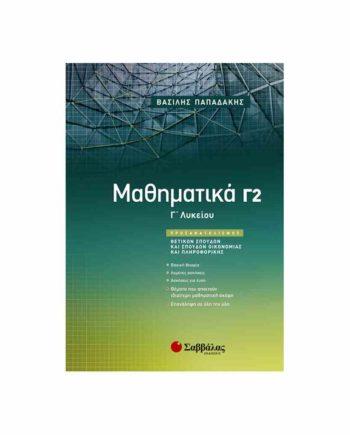 mathimatika c2 lykeiou kateuthunshs papadakis savalas 9789604933600 tetragono 1