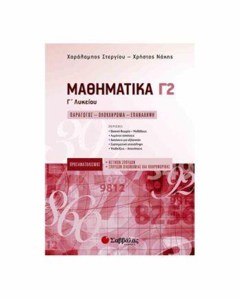 mathimatika c2 lykeiou kateuthunshs stergiou nakis savalas 9789604933709 tetragono 1
