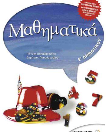 mathimatika e dhmotikou metaixmio papathanasiou tetragono
