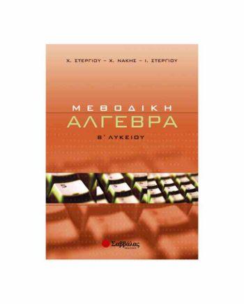 methodikh algebra b lykeiou savalas 9789604931804 tetragono 1
