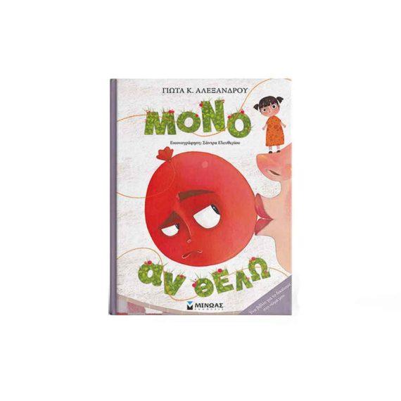 mono an thelo minoas alexandrou tetragono