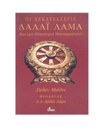 oi dekatessereis dalai lama malin agnosto tetragono 1
