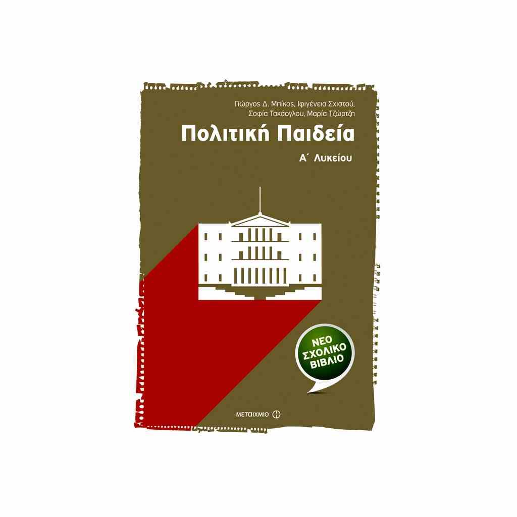 Πολιτική Παιδεία Α  Λυκείου ΜΕΤΑΙΧΜΙΟ - Βιβλιοπωλείο Τετράγωνο d952ddc80c1