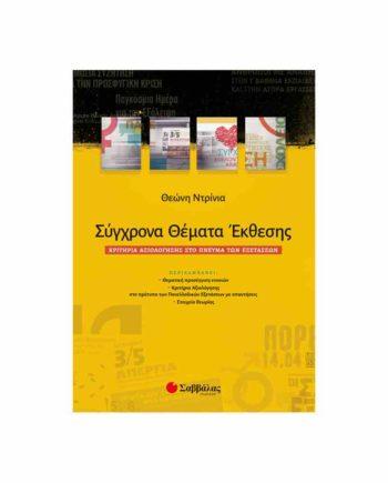 sygxrona themata ekthesis lykeio savalas 9789604935642 tetragono 1