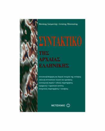 syntaktiko ths arxaias ellhnikhs lykeio metaixmio 9789603759140 tetragono 1