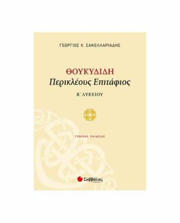 thoukididi perikleous epitafios b lykeiou savalas 9789604935864 tetragono 1
