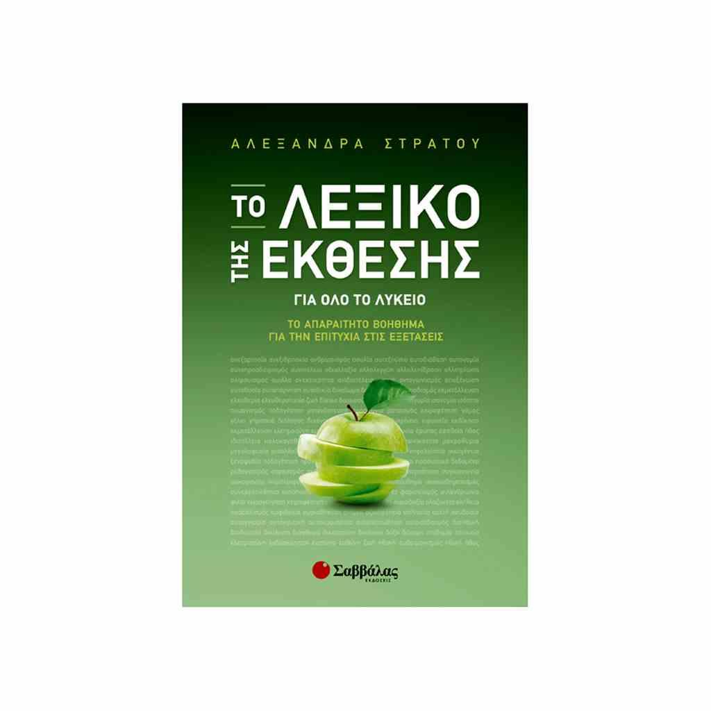 to lexiko ths ektheshs gia olo to lykeio savalas 9789604934775 tetragono 1