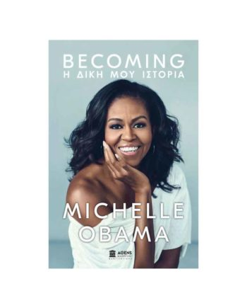 becoming i diki moy istoria obama athens bookstore tetragono