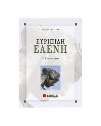 evripidi elenh c gymnasiou savalas ntrinia tetragono