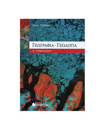 geografia geologia a gymnasiou savalas tzavaras tetragono