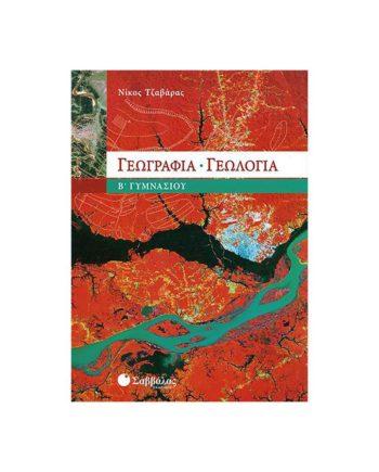 geografia geologia b gymnasiou savalas tzavaras tetragono
