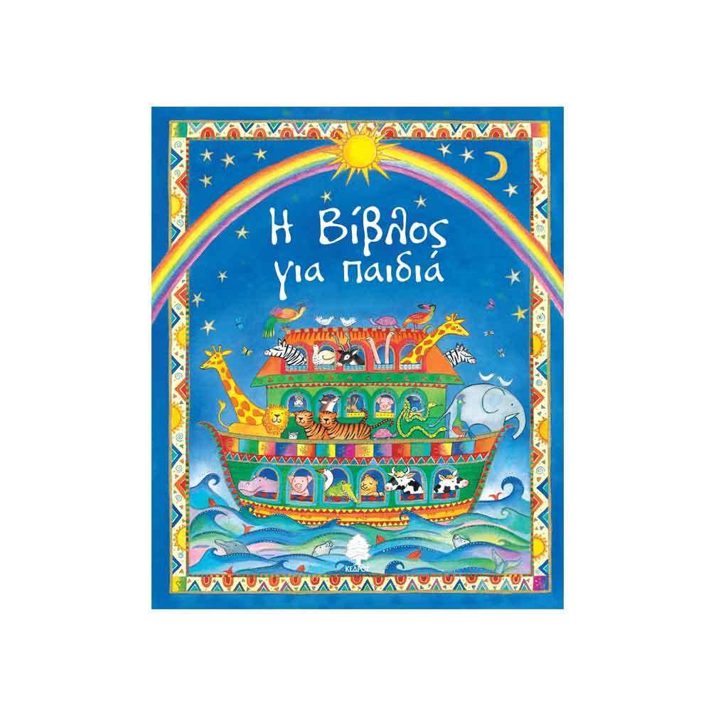 fbe15f98f8 Η Βίβλος για παιδιά- Βιβλιοπωλείο Τετράγωνο