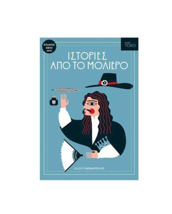Ιστορίες από το Μολιέρο