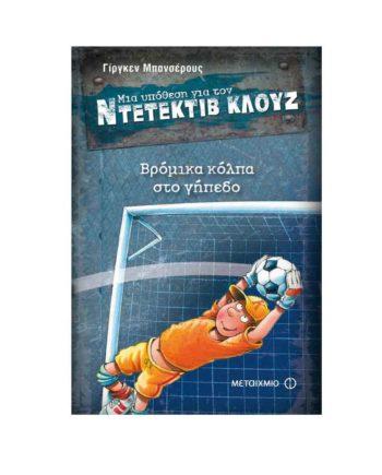 ntetektiv klouz bromika kolpa sto ghpedo metaixmio banscherus 9789605015718 tetragono 1