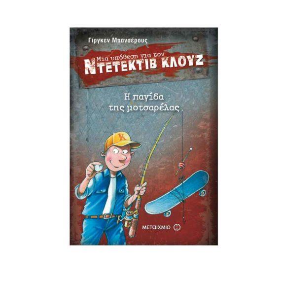 ntetektiv klouz h pagida ths motsarelas metaixmio banscherus 9789605019204 tetragono 1