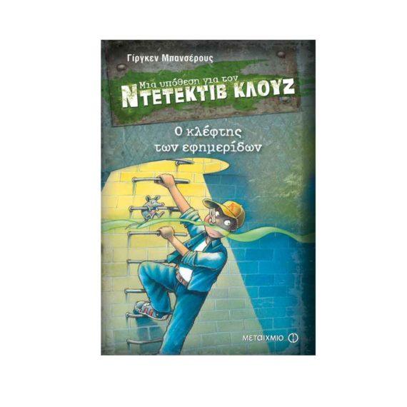 ntetektiv klouz o klefths twn efhmeridwn metaixmio banscherus 9789605660611 tetragono 1