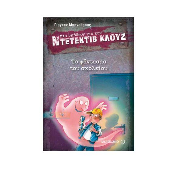 ntetektiv klouz to fantasma tou sxoleiou metaixmio banscherus 9789605015886 tetragono 1