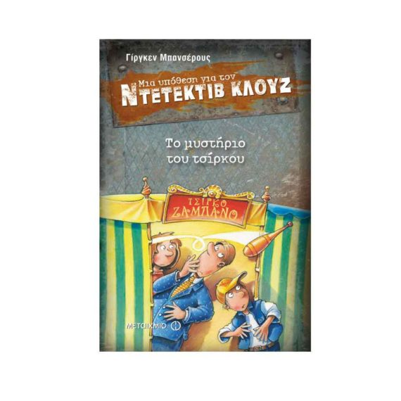 ntetektiv klouz to mysthrio tou tsirkou metaixmio banscherus 9789605015725 tetragono 1